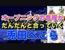 「オープニングの音程がだんだんと合っていく兎田ぺこら」【2020/05/05〜05/09】