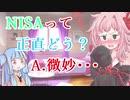 【NISAとは?】琴葉姉妹がお金の勉強を始めました #6【VOICEROID】