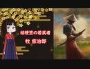 【牧宗治郎】- 知って涙の泣ける日本史 - voiceroid講談