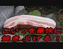 豚バラブロック1本焼き