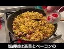 自分を大蛇丸と信じて止まない一般男性が、ベーコン高菜炒飯で優勝する動画です。