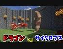 【マイクラ】サイクロプスVSドラゴン!?