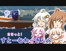 【Stormworks】ささっと!すとーむわーきんぐ2【VOICEROID・CeVIO実況】
