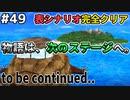 【DQMJ2P実況 #49】最後のイベントの相手は〇〇!僕らの戦いはまだまだ終わらない…!ドラクエジョーカー2プロフェッショナルを初見実況プレイ!