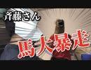 【斉藤さん】で馬が暴走した結果JKの家に泊まることになったwww