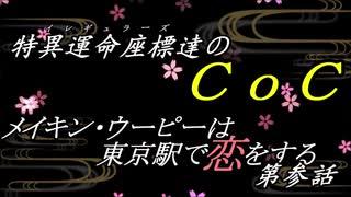 イレギュラーズ達のCoC メイキン・ウ