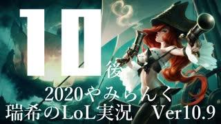 【実況プレイ】やみらんく2020【LoL】【ad