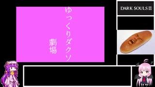 【ダークソウル3】図書館組ノーデス縛りプ