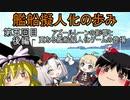 【ゆっくり解説】艦船擬人化の歩み第五回目後編~アズールレーンの影響と更なる艦船擬人化ゲームの登場~