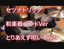 【ドラム】セツナトリップをとりあえず【叩いてみた】(和楽器バンドVer)