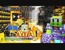 【週刊Minecraft】最強の匠は俺だAoA!異世界RPGの世界でカオス実況!#22【4人実況】