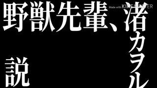 野獣先輩渚カヲル説