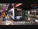 エキサイティング ヨーロッパ鉄道旅行2019秋 第24話