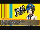 Persona4 the 幻想入り 補足&コメ返し 第八十回