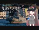 【軽く】曳船58号型を解説するっぽい?【ゆっくり解説】