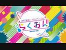 【会員限定版】仲村宗悟・Machicoのらくおん第10回