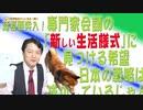 #667 延長戦突入!専門家会議の「新しい生活様式」に見つける希望。日本の戦略はおおむね成功しているじゃん|みやわきチャンネル(仮)#807Restart667