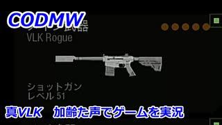 真VLK Call of Duty Modern Warfare ♯84 加齢た声でゲームを実況