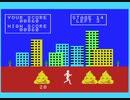 MSX 大川君のジャンプ人ゲーム