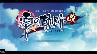 英雄伝説Ⅶ_零の軌跡:改(PS4版)_01