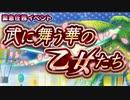 【実況】 今日から始まる害虫駆除物語 Part1166【FKG】