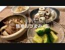 【一人晩酌】ポン酢で作る簡単おつまみ4品