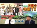 お昼の快傑TV第85回0524_2020