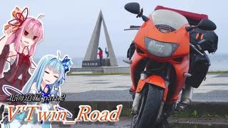 【ボイロ車載】V'Twin_Road北海道編Part.2「雨のち雨」
