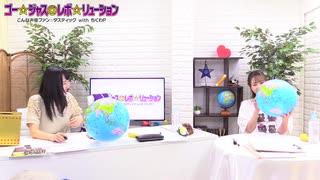 ゴー☆ジャス@レボ☆リューション~こんな声優ファン☆タスティック with ちくわP~第51界 アーカイブ