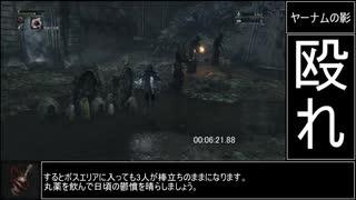 【RTA】Bloodborne 栗本チャレンジ ヤーナ