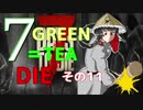 7GREEN=TEA die その11
