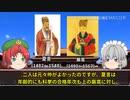 【ゆっくり解説】歴史とグルメ #1 中国版クッキー 「桃酥」編
