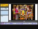 初代ぷよ関東オフ タイトル紹介 ぷらすぷらむ2(PS2)