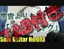 【ソロギターTAB】ハルカトオク / saya (テレビアニメ『宇宙よりも遠い場所』挿入歌)