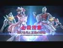 【戦姫絶唱シンフォギアXD】 シンフォギアXD×ULTRAMAN 必殺技集
