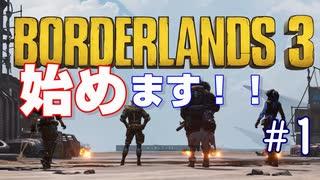 【2人実況】ボダラン3メインクエストクリアを目指す! Part1【Borderlands3】