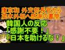 ゆっくり雑談 216回目(2020/5/11)