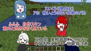 【Minecraft】#1 アホ3人のマインクラフト【歩行者信号機】
