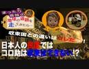 【悲報】今の日本人のモラルではコロ助は収束はできない!?[収束国との違いはコレだった!]