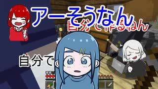 【Minecraft】#2 アホ3人のマインクラフト【歩行者信号機】