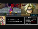 3DS版DQ7 無職クリアRTA 25:26:03 Part10