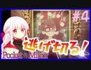 【ホラーゲーム】ぷろふぇっしょなるなPocket Mirrorぱーと4 ...