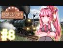 【Transport Fever 2】琴葉姉妹の線路は続くよどこまでも #8...