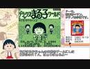 ちびまる子ちゃん2 デラックスまる子ワールド RTA_Testrun 46...
