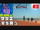 【Kenshi】磯野家が荒廃した世界で名刀コンプリートを目指す!!【#3】