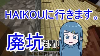 【Minecraft】#4 アホ3人のマインクラフト【歩行者信号機】