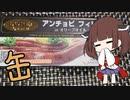 缶詰で炊き込みご飯 【アンチョビ缶】