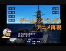 PS2「ジパング」アニメを再現してみた(ミッドウェー海域~小笠原諸島)
