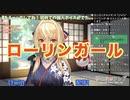 【不知火フレア】ローリンガール ver.タイツォン【2020/05/11】