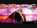 【ペルソナ5・R】怪盗になって世の中正してくる《実況プレイ...